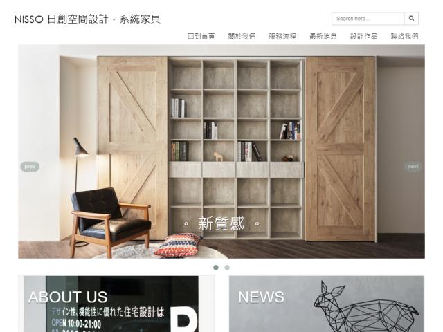 日創NISSO空間設計網頁製作範例