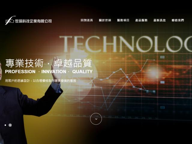 桃園世諠科技RWD網站建置