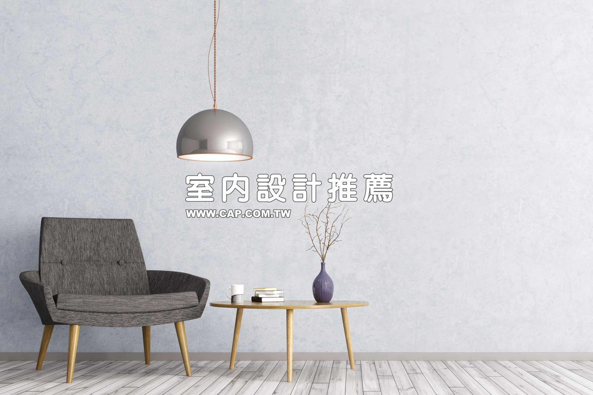 2021年室內設計推薦品牌(不斷更新)