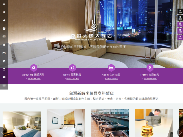 桃園尊爵天際大飯店響應式網頁設計案