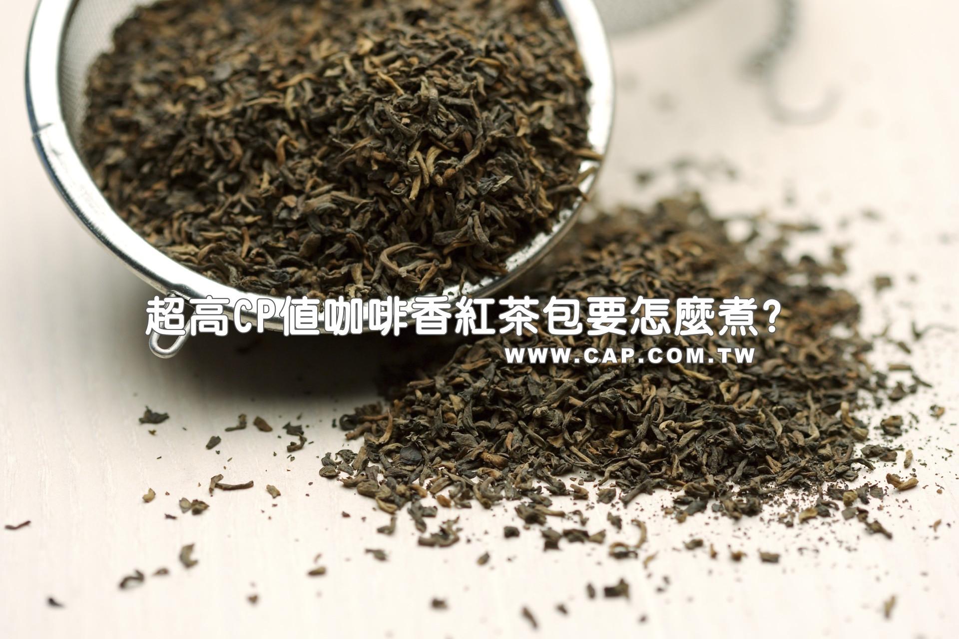 全聯默默賣到翻掉的超高CP值咖啡香紅茶包 要怎麼煮?(內有圖文說明)