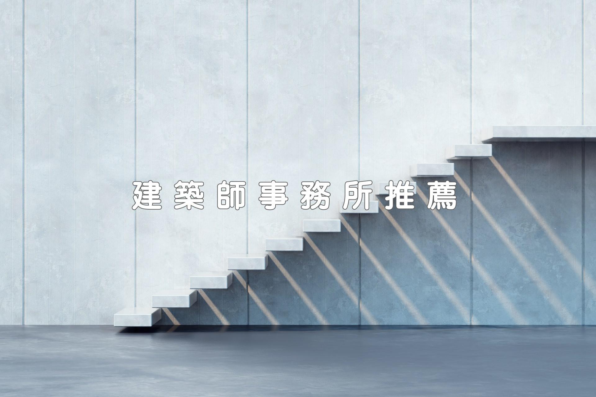 建築師事務所推薦| 找建築設計師| 住宅、辦公大樓、廠房設計