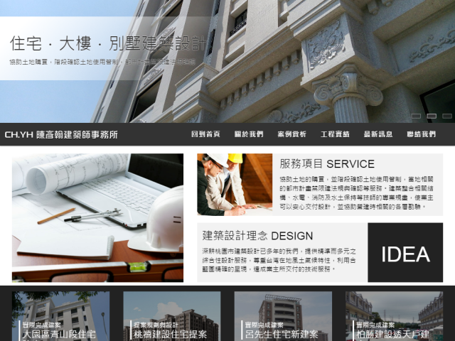 陳彥翰建築師事務所響應式網站設計