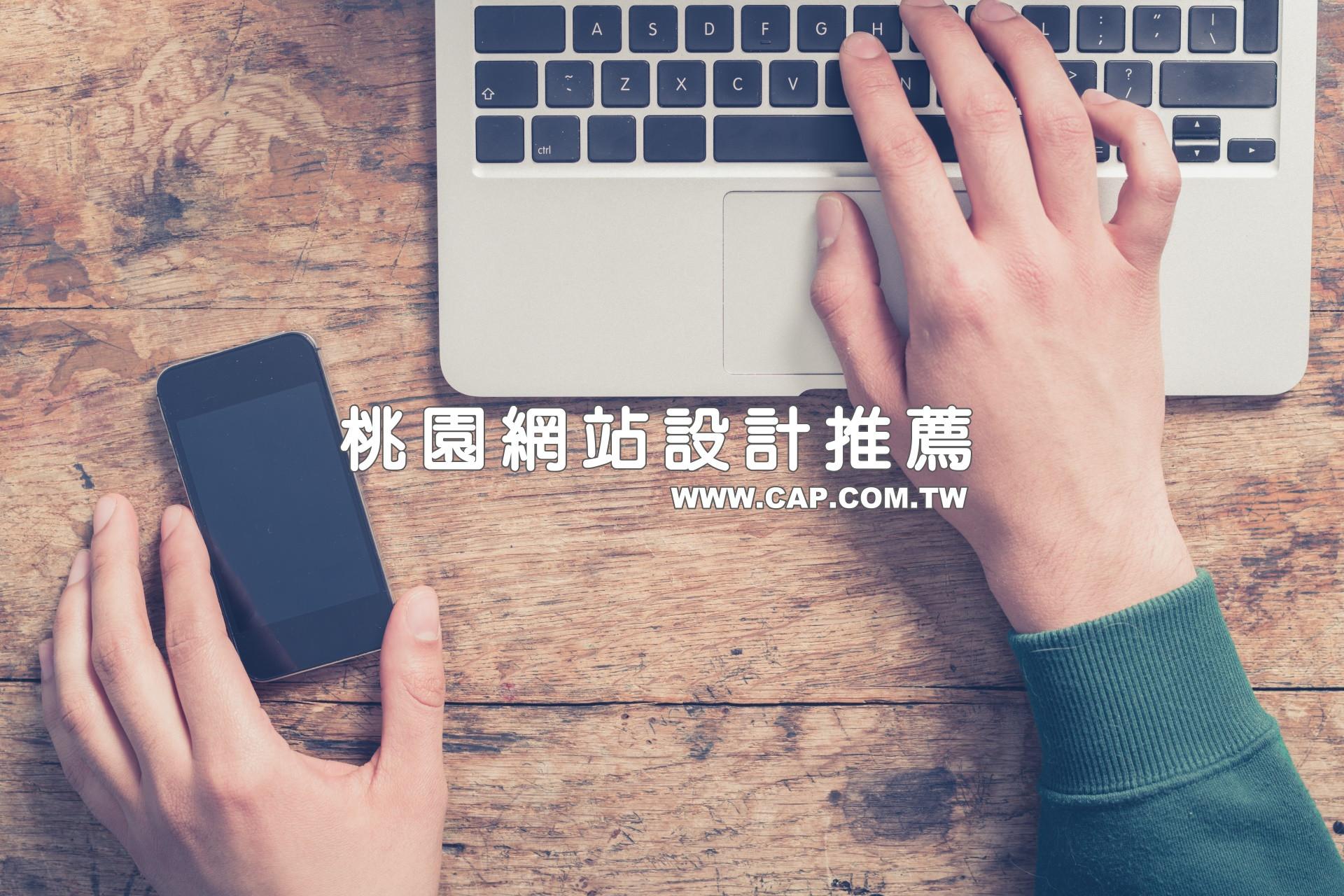 桃園網站設計推薦【2家專案網頁設計公司介紹】