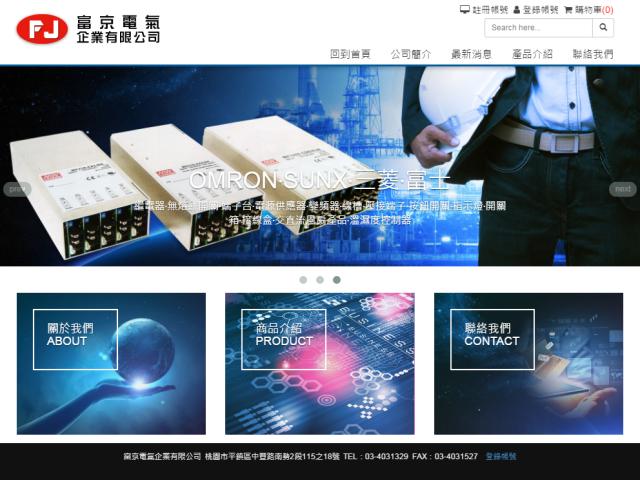 富京電氣企業有限公司RWD網頁設計