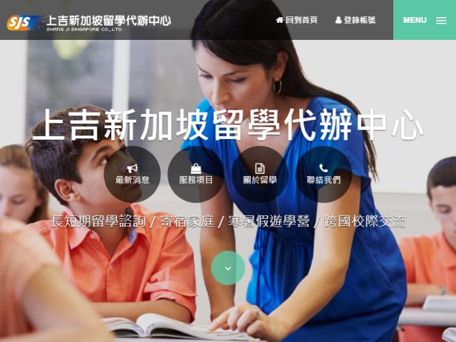 上吉新加坡留學代辦中心RWD網頁設計